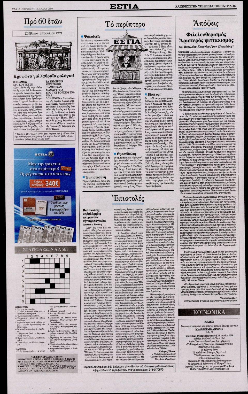 Οπισθόφυλλο Εφημερίδας - ΕΣΤΙΑ - 2019-07-26
