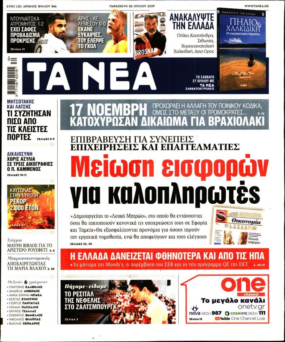 Πρωτοσέλιδο Εφημερίδας - ΤΑ ΝΕΑ - 2019-07-26