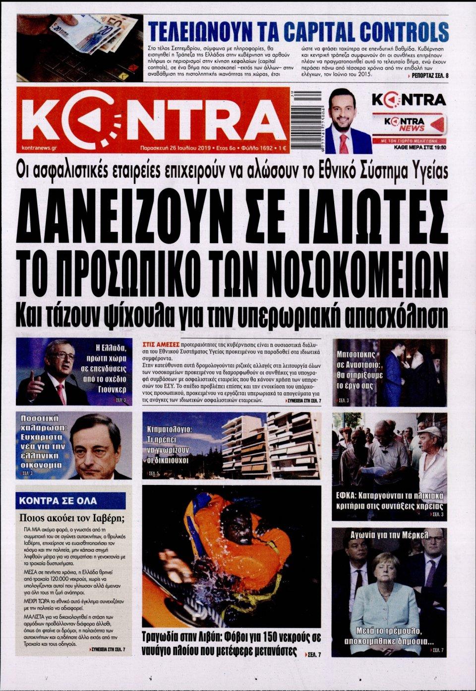 Πρωτοσέλιδο Εφημερίδας - KONTRA NEWS - 2019-07-26