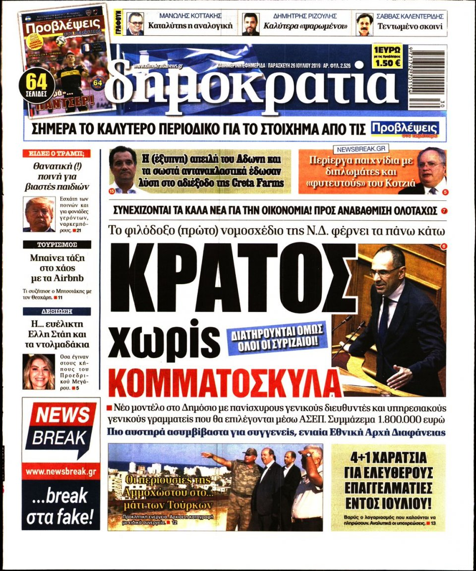 Πρωτοσέλιδο Εφημερίδας - ΔΗΜΟΚΡΑΤΙΑ - 2019-07-26