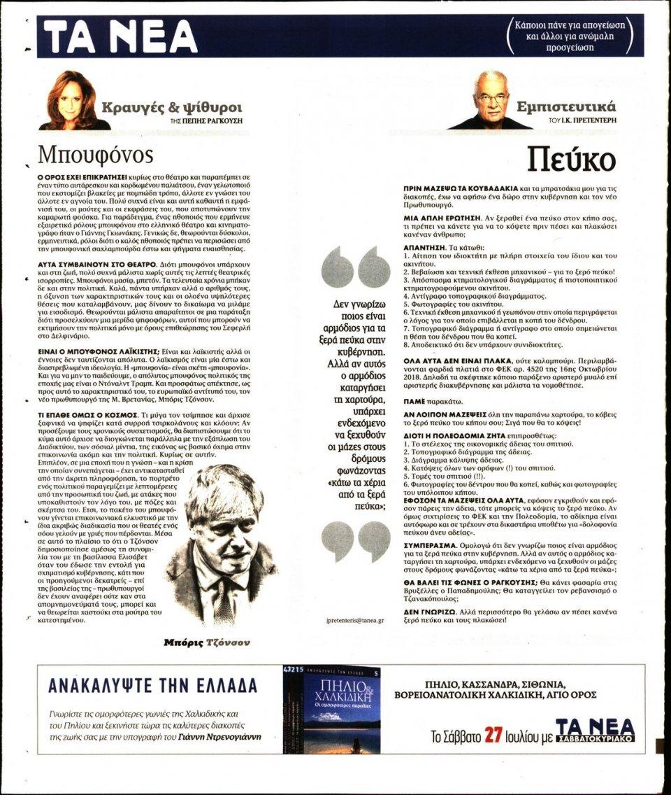 Οπισθόφυλλο Εφημερίδας - ΤΑ ΝΕΑ - 2019-07-26