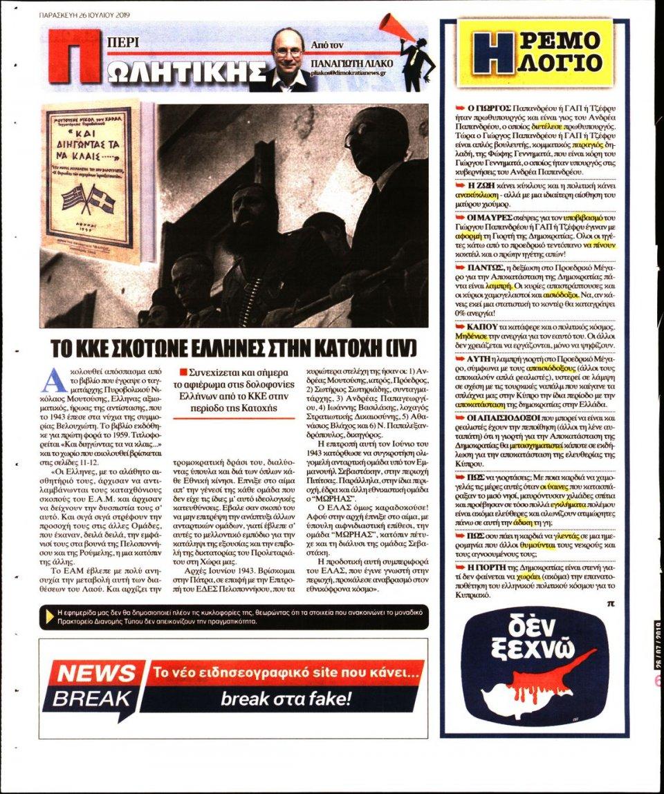 Οπισθόφυλλο Εφημερίδας - ΔΗΜΟΚΡΑΤΙΑ - 2019-07-26