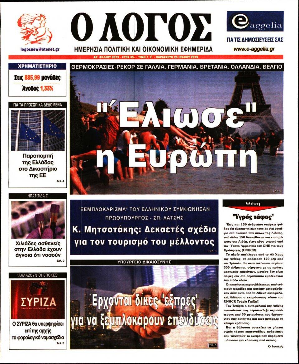 Πρωτοσέλιδο Εφημερίδας - Ο ΛΟΓΟΣ - 2019-07-26