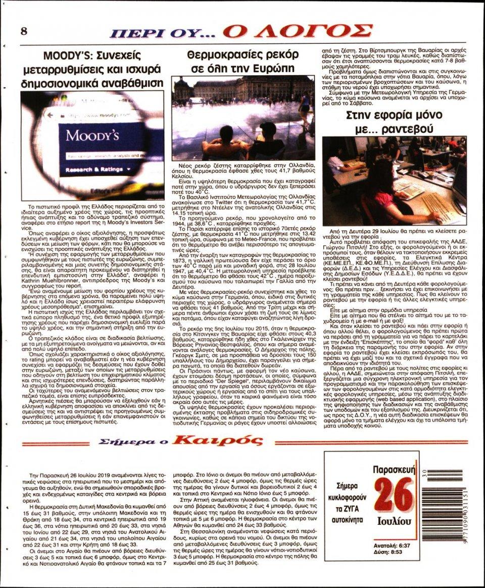 Οπισθόφυλλο Εφημερίδας - Ο ΛΟΓΟΣ - 2019-07-26
