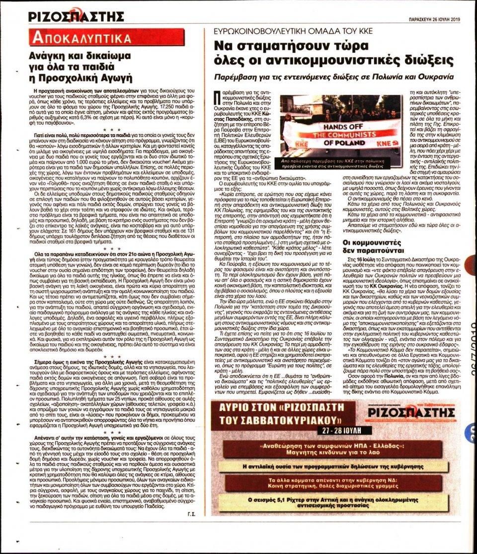 Οπισθόφυλλο Εφημερίδας - ΡΙΖΟΣΠΑΣΤΗΣ - 2019-07-26