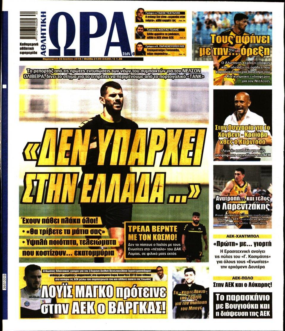 Πρωτοσέλιδο Εφημερίδας - ΩΡΑ ΤΩΝ ΣΠΟΡ - 2019-07-26