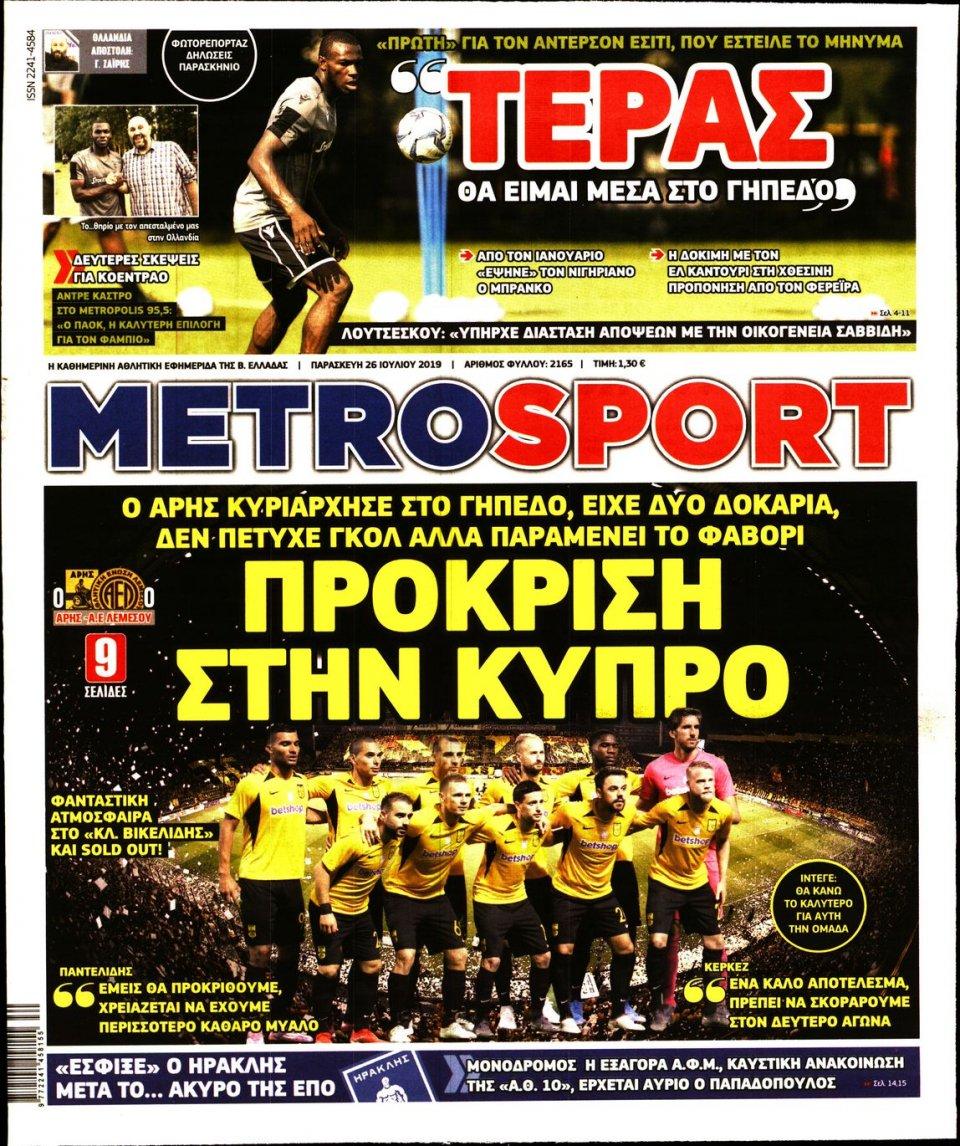 Πρωτοσέλιδο Εφημερίδας - METROSPORT - 2019-07-26