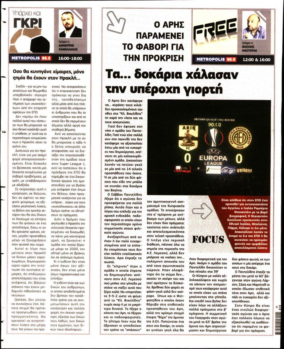 Οπισθόφυλλο Εφημερίδας - METROSPORT - 2019-07-26