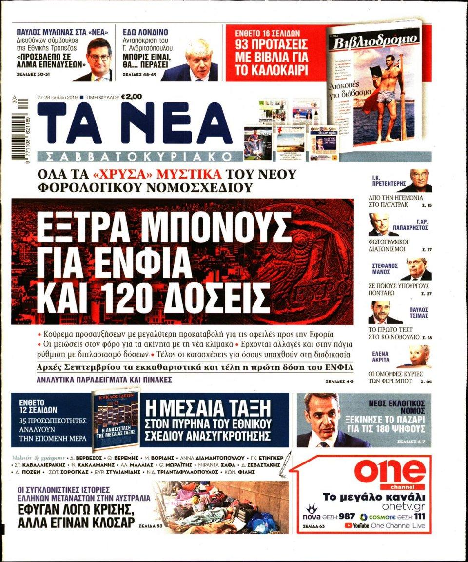 Πρωτοσέλιδο Εφημερίδας - ΤΑ ΝΕΑ - 2019-07-27