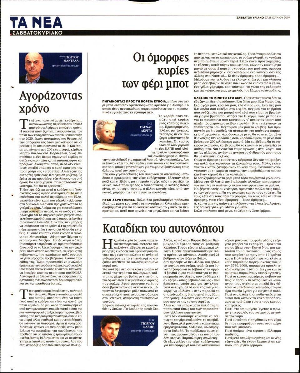 Οπισθόφυλλο Εφημερίδας - ΤΑ ΝΕΑ - 2019-07-27