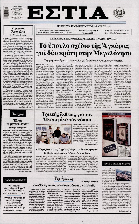 Πρωτοσέλιδο Εφημερίδας - ΕΣΤΙΑ - 2019-07-27