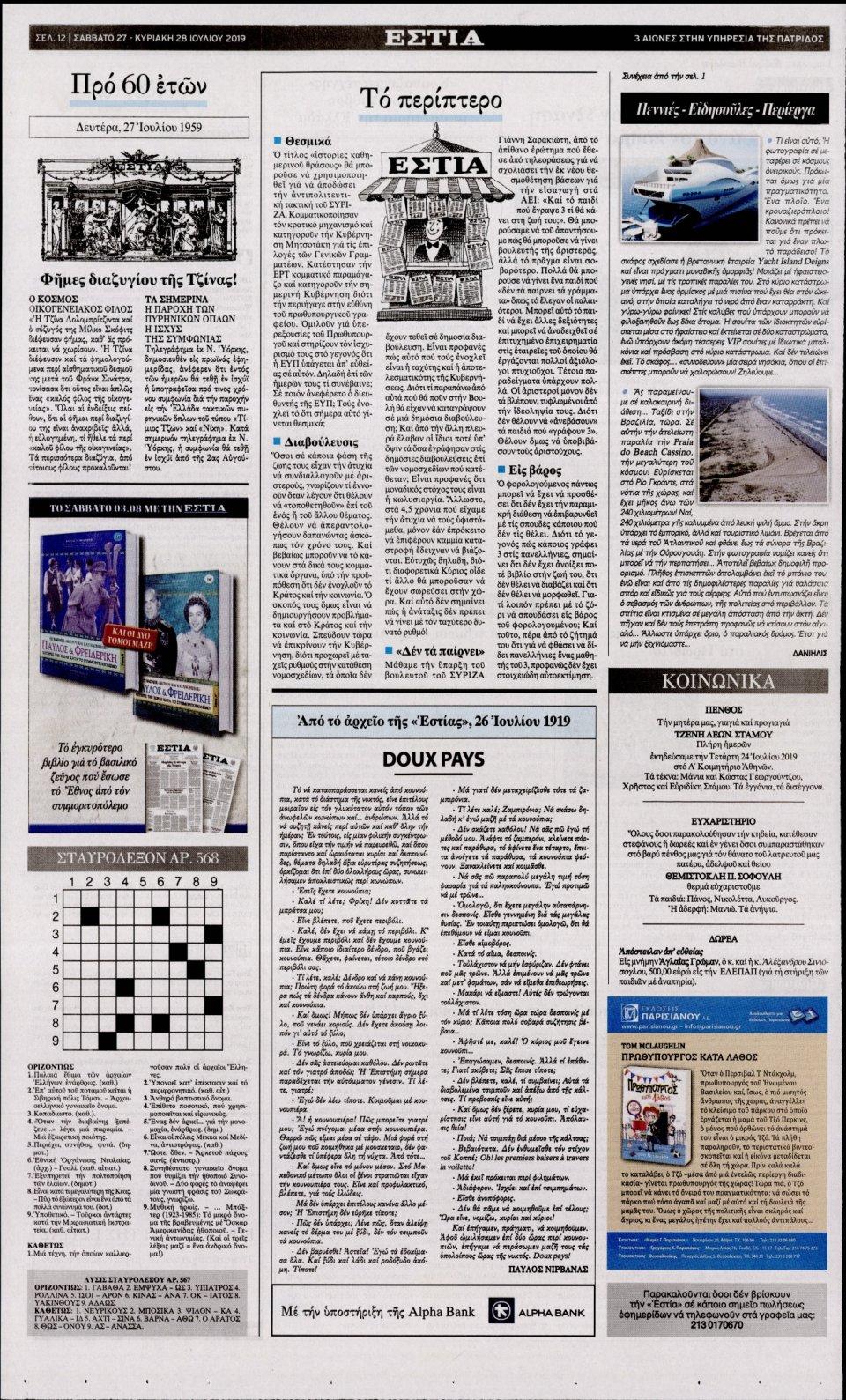 Οπισθόφυλλο Εφημερίδας - ΕΣΤΙΑ - 2019-07-27
