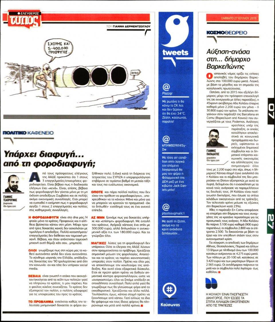 Οπισθόφυλλο Εφημερίδας - ΕΛΕΥΘΕΡΟΣ ΤΥΠΟΣ - 2019-07-27