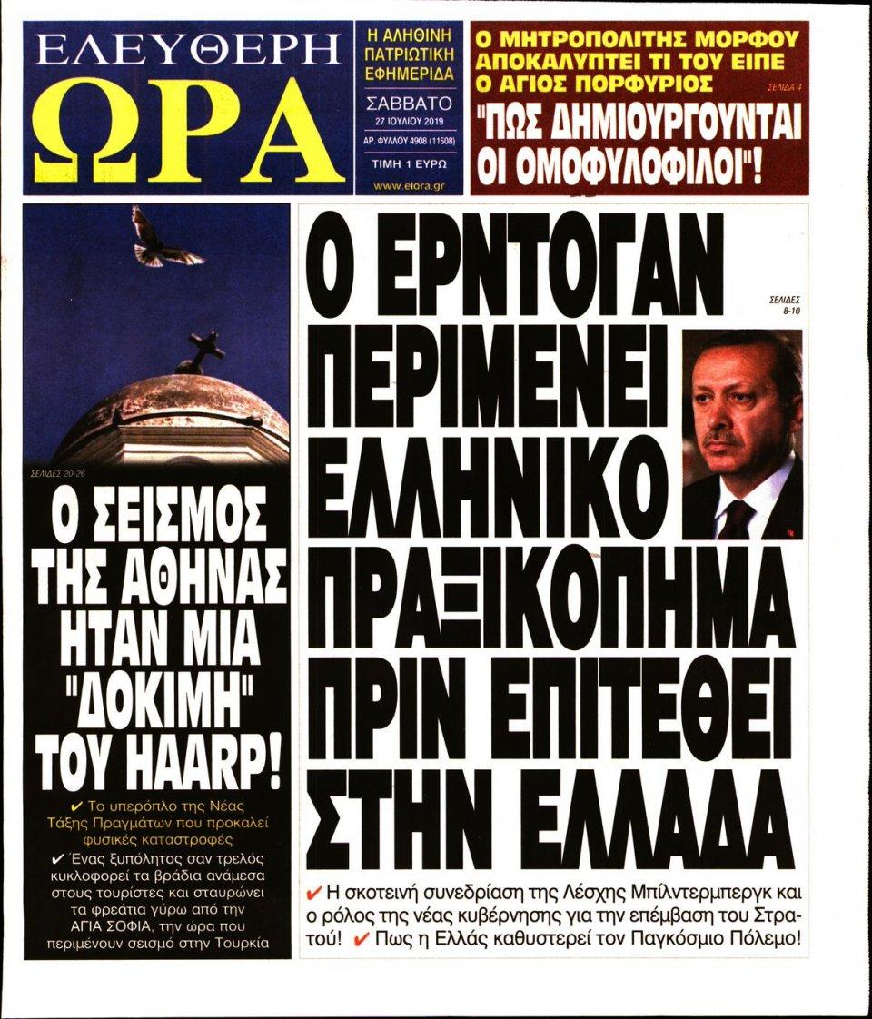 Πρωτοσέλιδο Εφημερίδας - ΕΛΕΥΘΕΡΗ ΩΡΑ - 2019-07-27