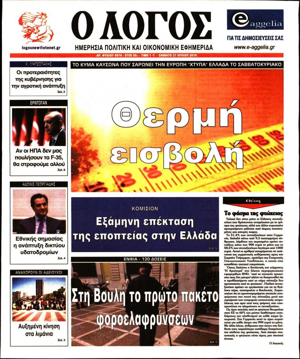 Πρωτοσέλιδο Εφημερίδας - Ο ΛΟΓΟΣ - 2019-07-27