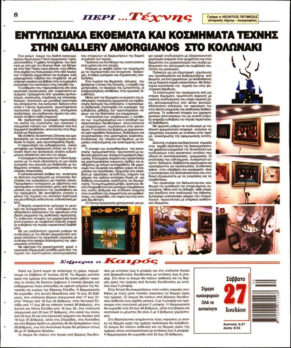 Οπισθόφυλλο Εφημερίδας - Ο ΛΟΓΟΣ - 2019-07-27