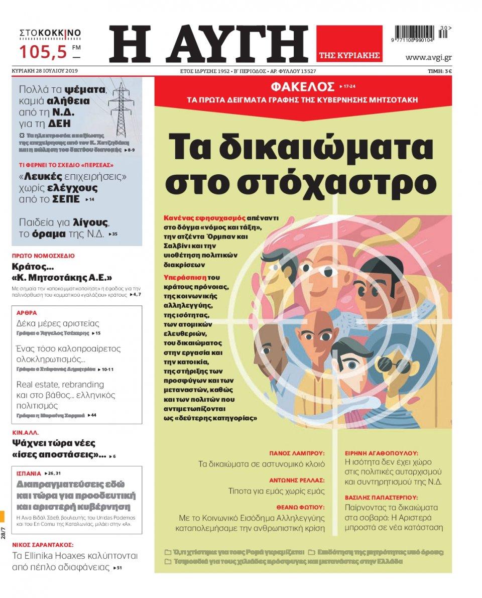 Πρωτοσέλιδο Εφημερίδας - ΑΥΓΗ ΤΗΣ ΚΥΡΙΑΚΗΣ - 2019-07-28