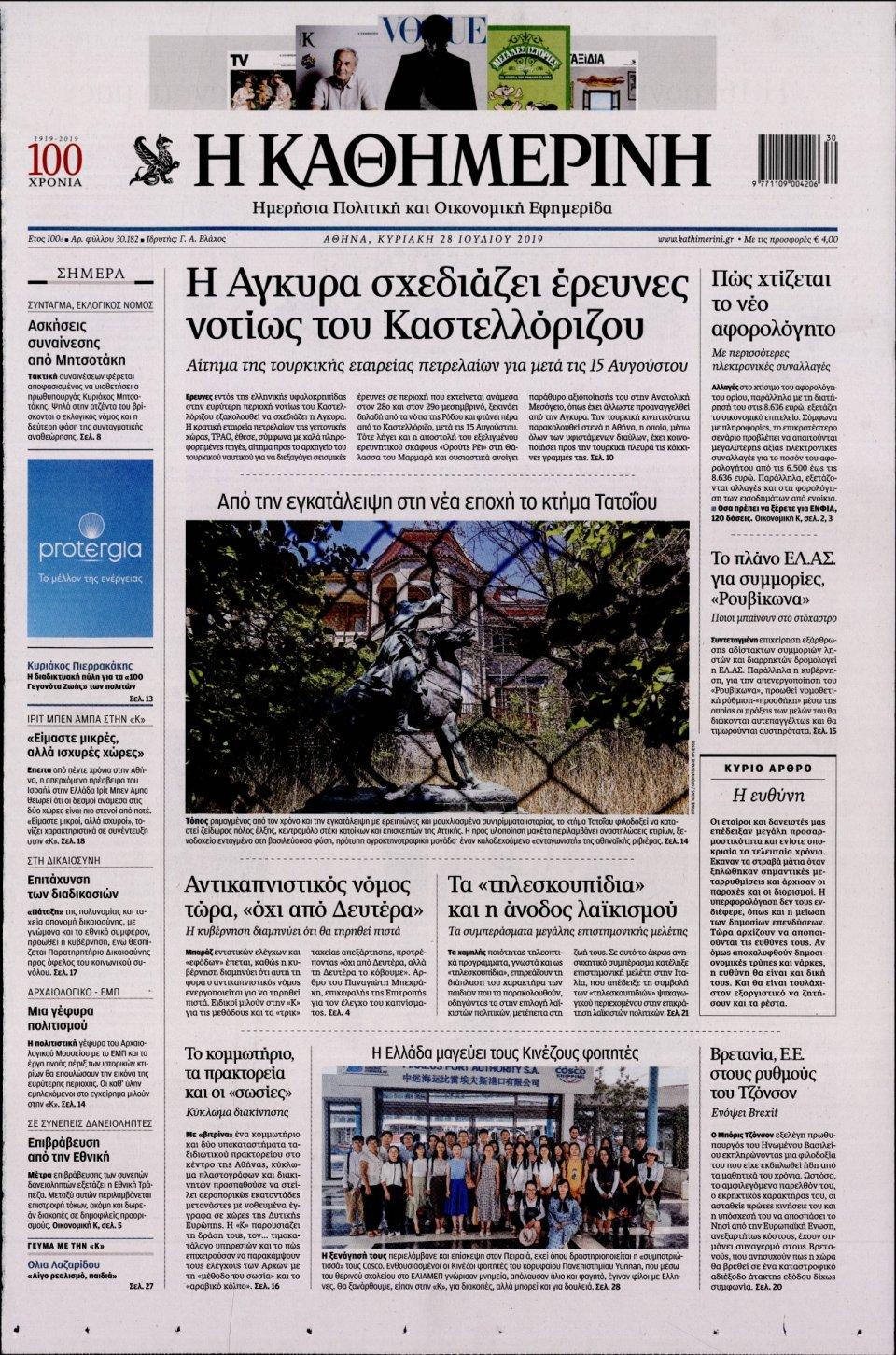 Πρωτοσέλιδο Εφημερίδας - ΚΑΘΗΜΕΡΙΝΗ  ΚΥΡΙΑΚΗΣ - 2019-07-28