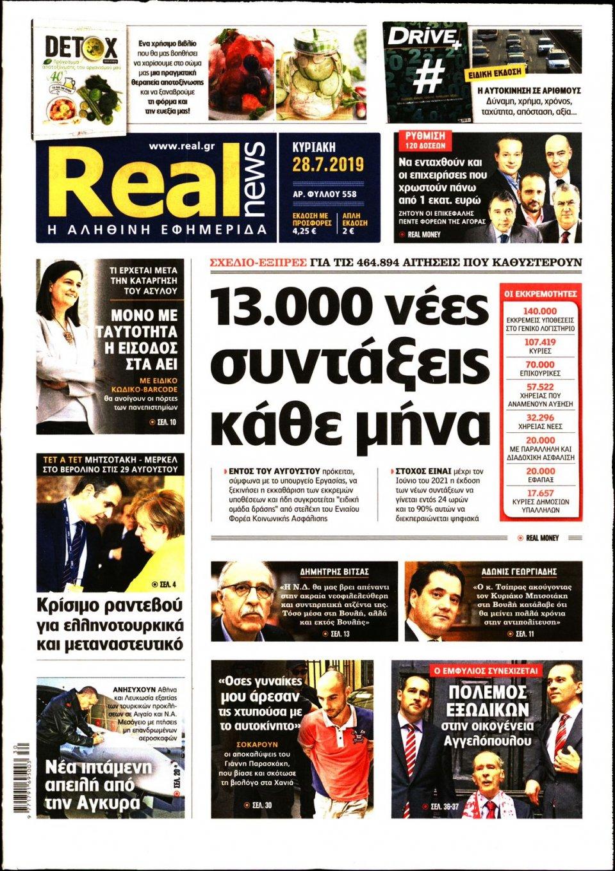Πρωτοσέλιδο Εφημερίδας - REAL NEWS - 2019-07-28