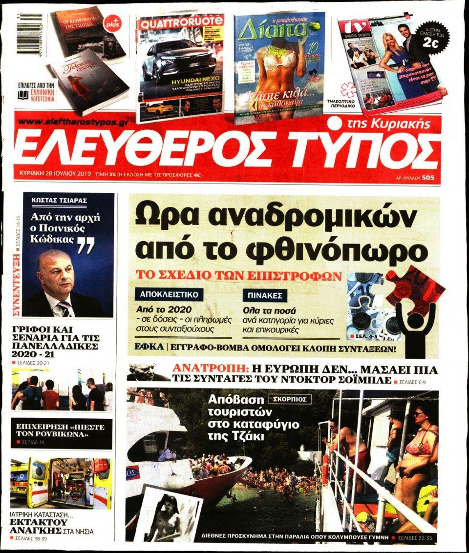 Πρωτοσέλιδο Εφημερίδας - ΕΛΕΥΘΕΡΟΣ ΤΥΠΟΣ  ΚΥΡΙΑΚΗΣ - 2019-07-28