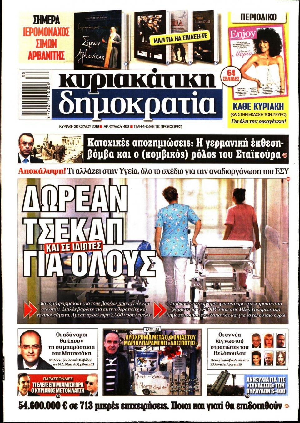 Πρωτοσέλιδο Εφημερίδας - ΚΥΡΙΑΚΑΤΙΚΗ ΔΗΜΟΚΡΑΤΙΑ  - 2019-07-28
