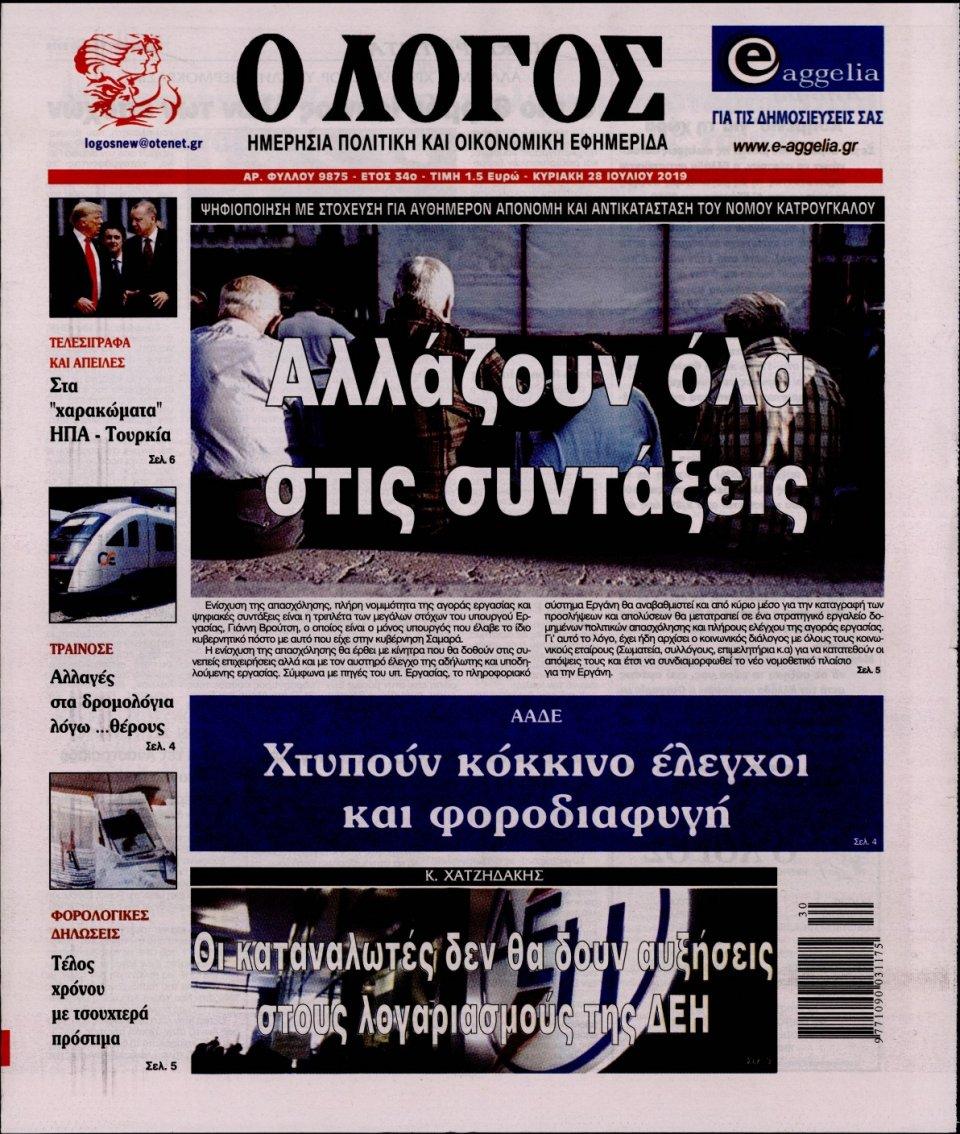 Πρωτοσέλιδο Εφημερίδας - Ο ΛΟΓΟΣ ΤΗΣ ΚΥΡΙΑΚΗΣ - 2019-07-28