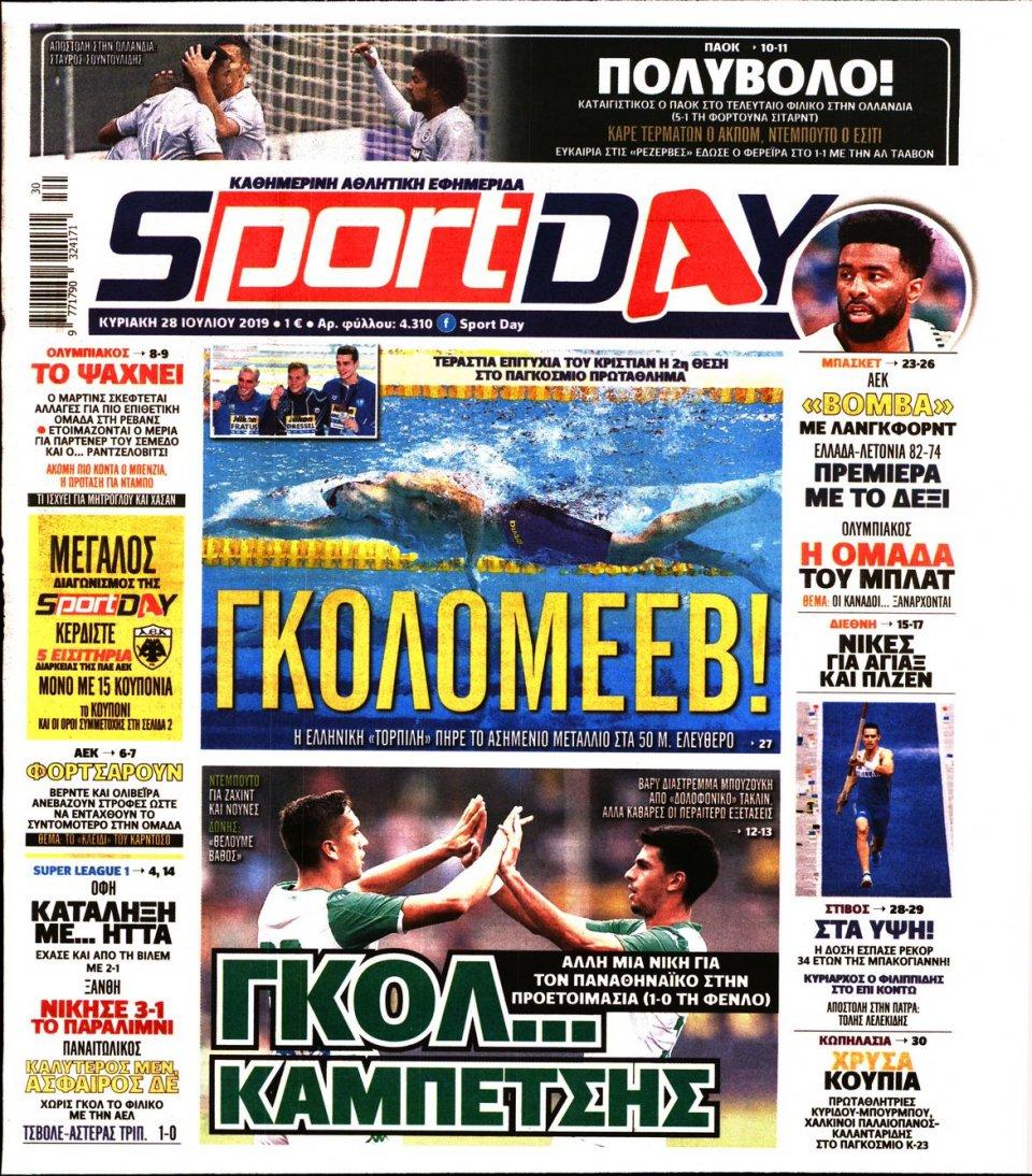 Πρωτοσέλιδο Εφημερίδας - SPORTDAY ΚΥΡΙΑΚΗΣ - 2019-07-28