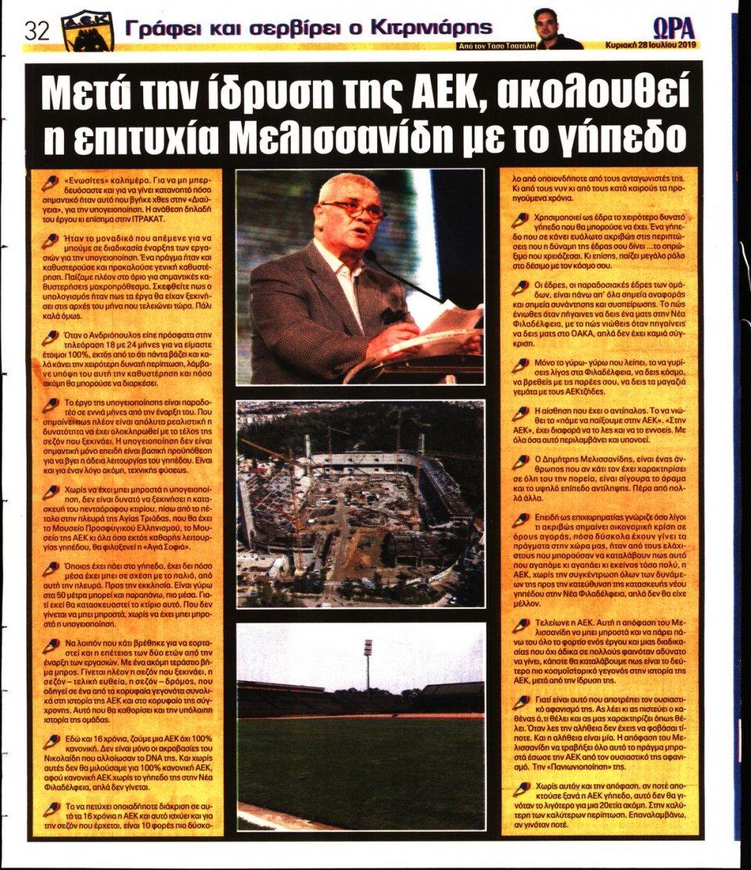 Οπισθόφυλλο Εφημερίδας - ΩΡΑ ΤΩΝ ΣΠΟΡ ΤΗΣ ΚΥΡΙΑΚΗΣ - 2019-07-28