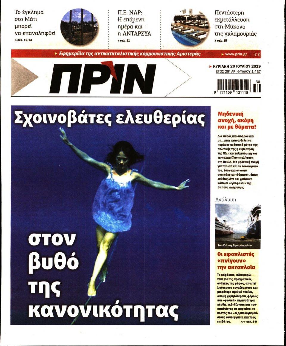 Πρωτοσέλιδο Εφημερίδας - ΠΡΙΝ - 2019-07-28