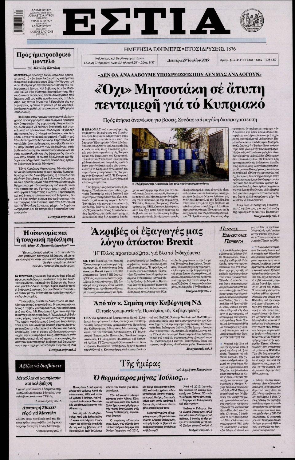 Πρωτοσέλιδο Εφημερίδας - ΕΣΤΙΑ - 2019-07-29