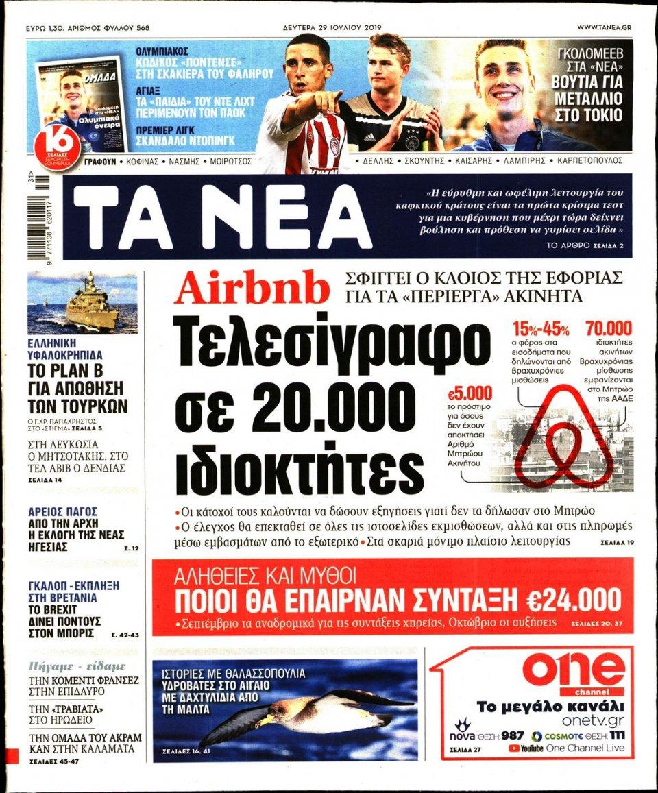 Πρωτοσέλιδο Εφημερίδας - ΤΑ ΝΕΑ - 2019-07-29