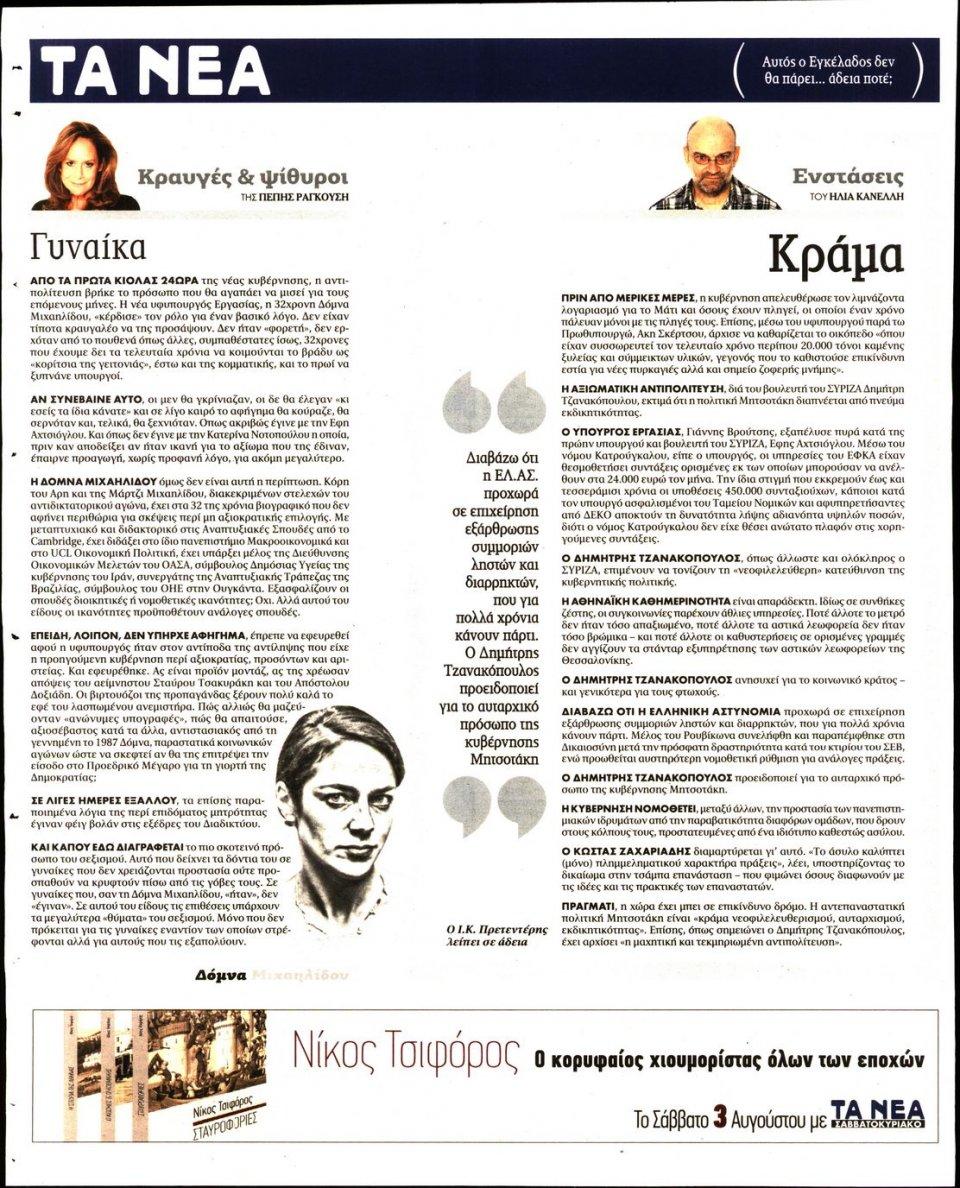 Οπισθόφυλλο Εφημερίδας - ΤΑ ΝΕΑ - 2019-07-29