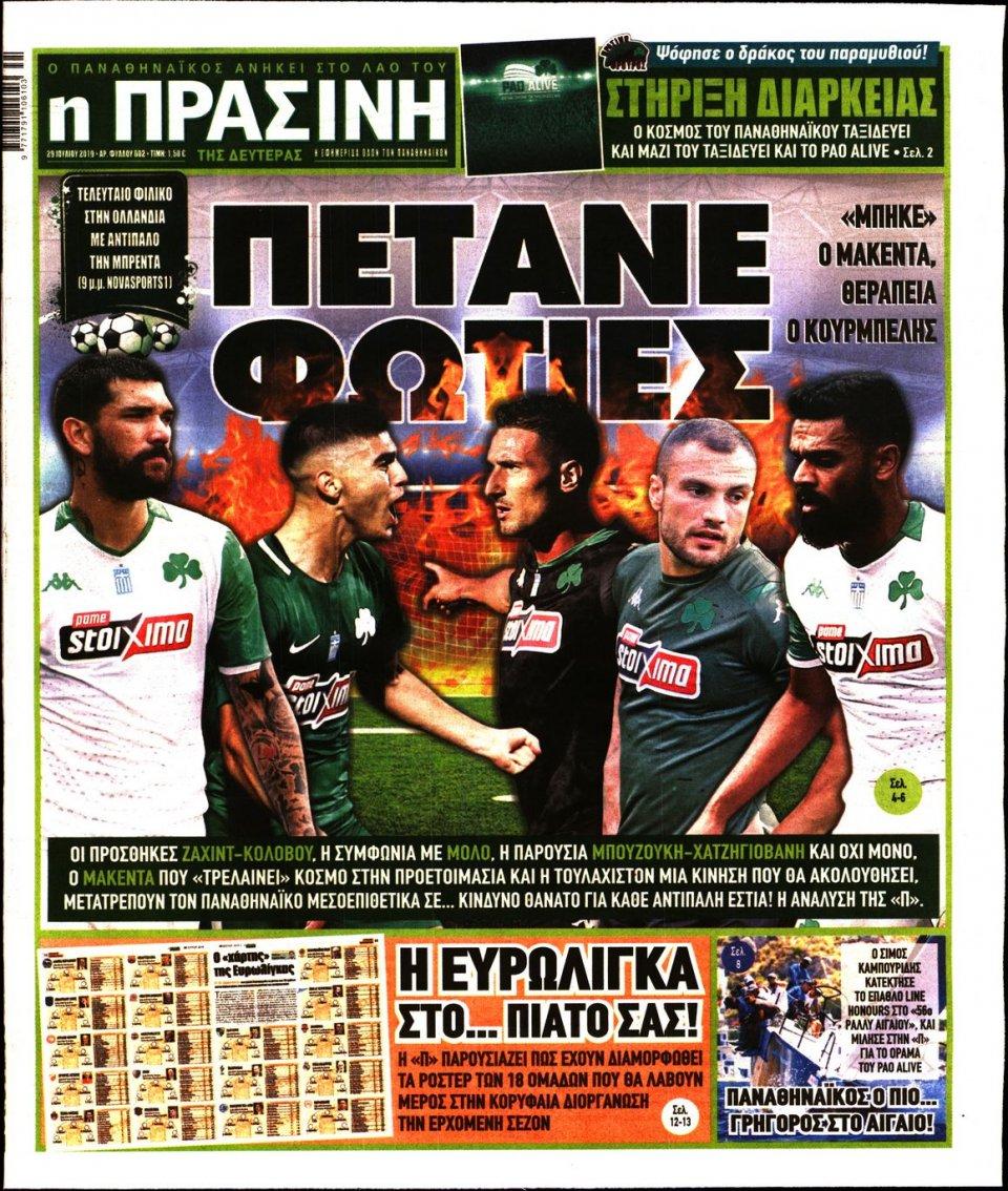 Πρωτοσέλιδο Εφημερίδας - ΠΡΑΣΙΝΗ - 2019-07-29