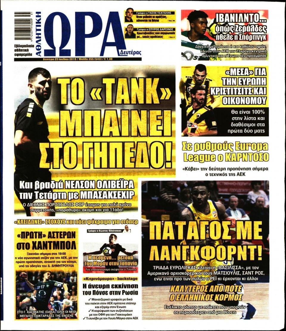 Πρωτοσέλιδο Εφημερίδας - ΩΡΑ ΤΩΝ ΣΠΟΡ - 2019-07-29