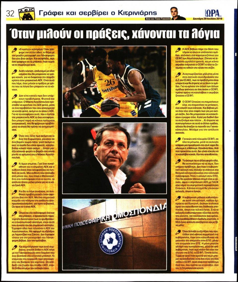 Οπισθόφυλλο Εφημερίδας - ΩΡΑ ΤΩΝ ΣΠΟΡ - 2019-07-29