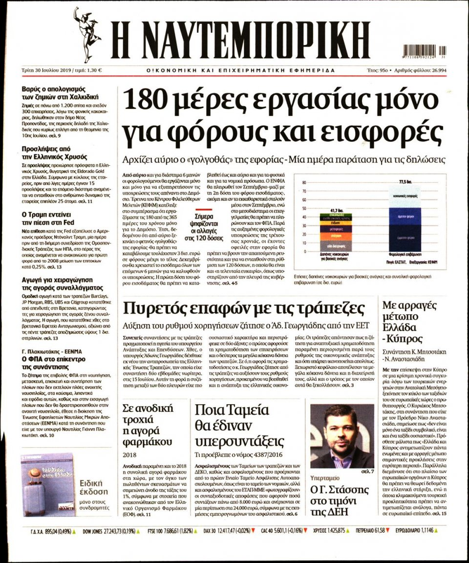 Πρωτοσέλιδο Εφημερίδας - ΝΑΥΤΕΜΠΟΡΙΚΗ - 2019-07-30