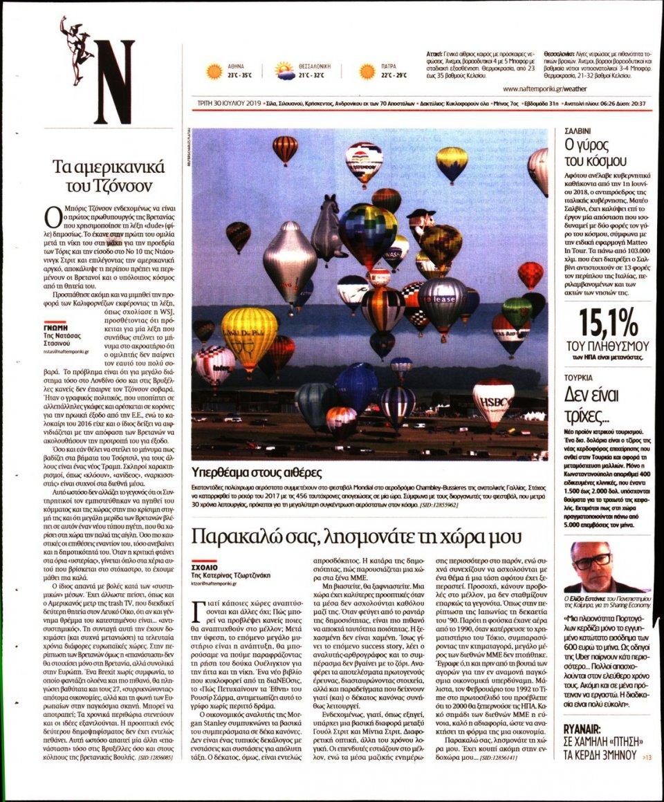 Οπισθόφυλλο Εφημερίδας - ΝΑΥΤΕΜΠΟΡΙΚΗ - 2019-07-30