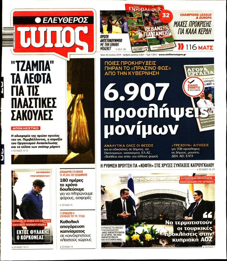 Πρωτοσέλιδο Εφημερίδας - ΕΛΕΥΘΕΡΟΣ ΤΥΠΟΣ - 2019-07-30