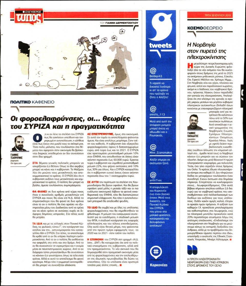 Οπισθόφυλλο Εφημερίδας - ΕΛΕΥΘΕΡΟΣ ΤΥΠΟΣ - 2019-07-30