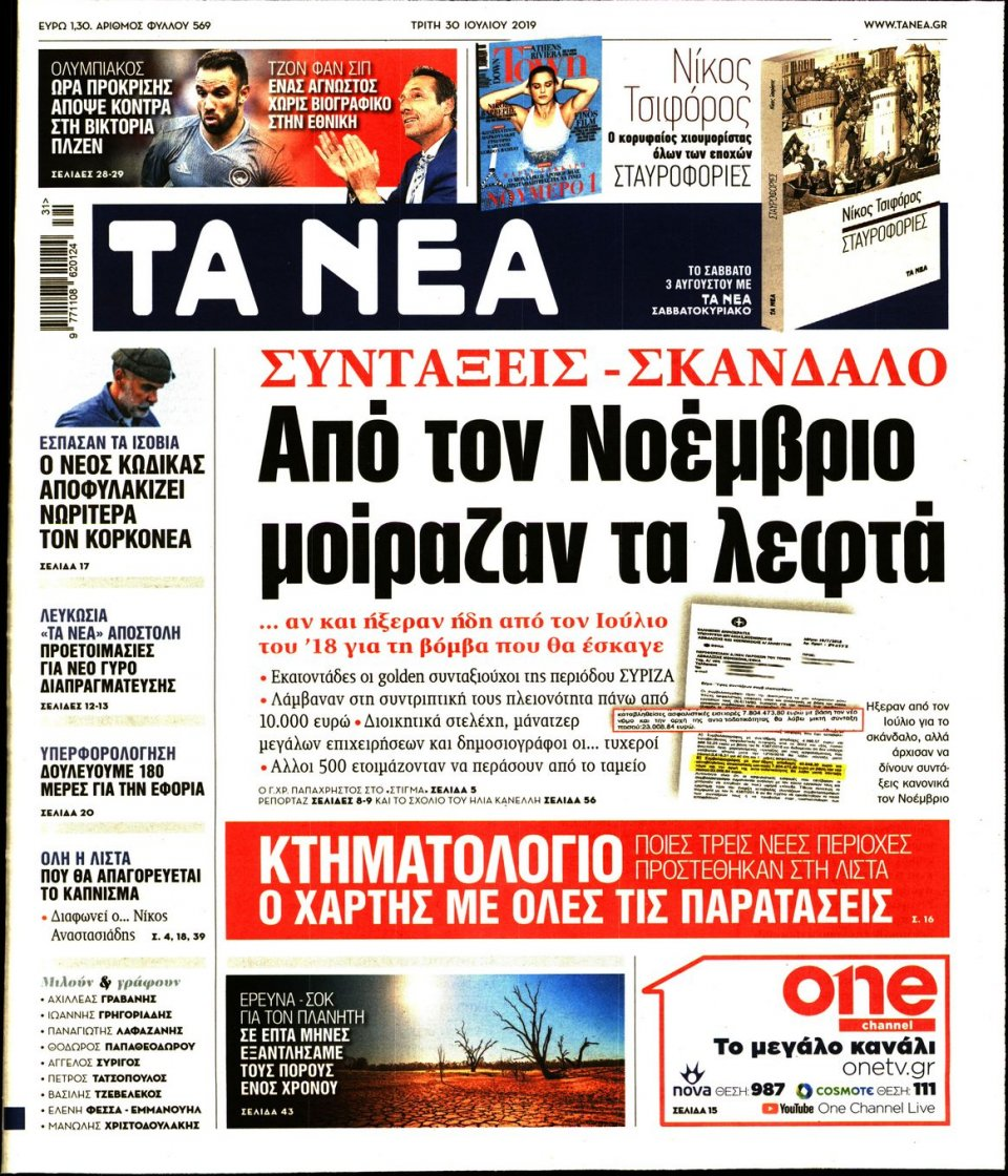 Πρωτοσέλιδο Εφημερίδας - ΤΑ ΝΕΑ - 2019-07-30