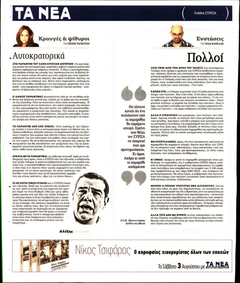 Οπισθόφυλλο Εφημερίδας - ΤΑ ΝΕΑ - 2019-07-30