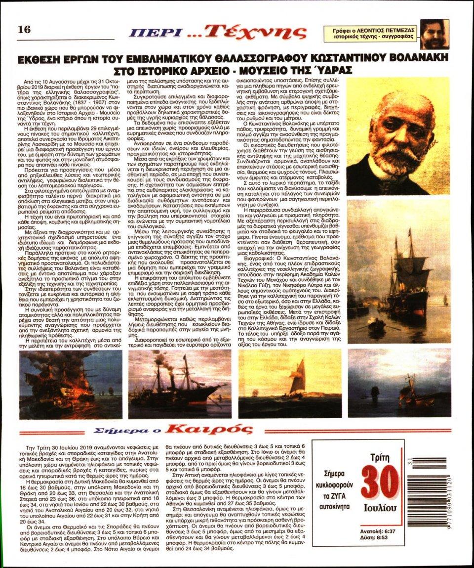 Οπισθόφυλλο Εφημερίδας - Ο ΛΟΓΟΣ - 2019-07-30