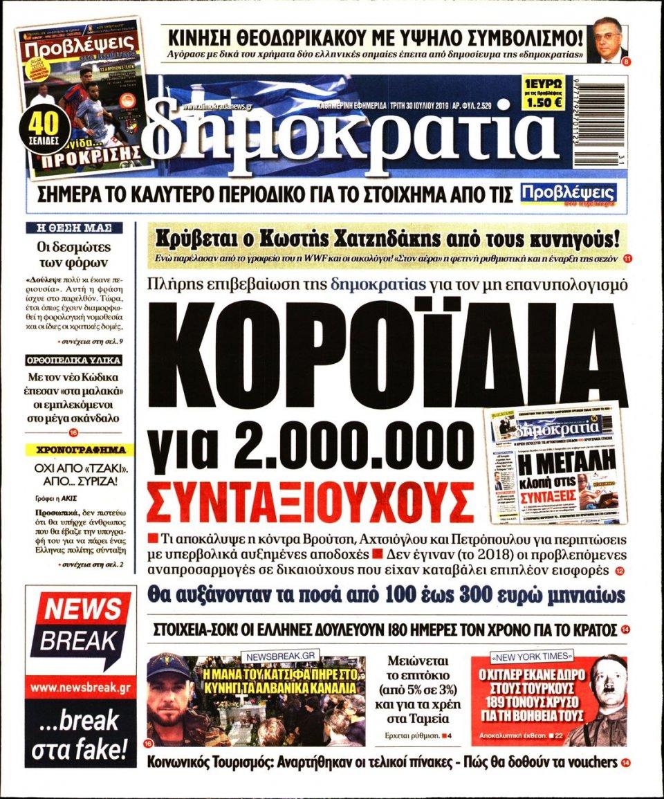 Πρωτοσέλιδο Εφημερίδας - ΔΗΜΟΚΡΑΤΙΑ - 2019-07-30