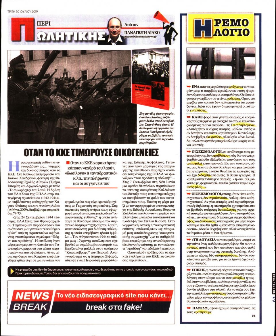 Οπισθόφυλλο Εφημερίδας - ΔΗΜΟΚΡΑΤΙΑ - 2019-07-30