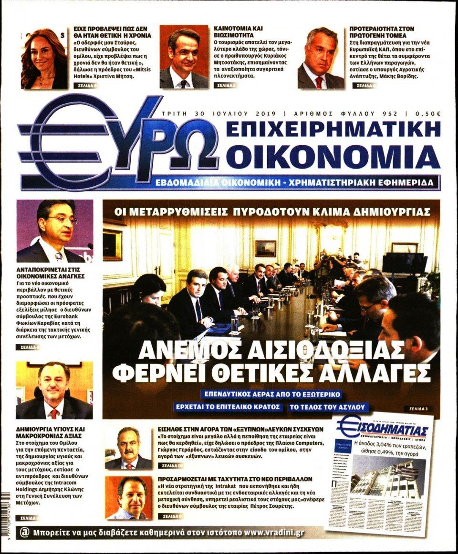 Πρωτοσέλιδο Εφημερίδας - ΕΥΡΩΟΙΚΟΝΟΜΙΑ - 2019-07-30