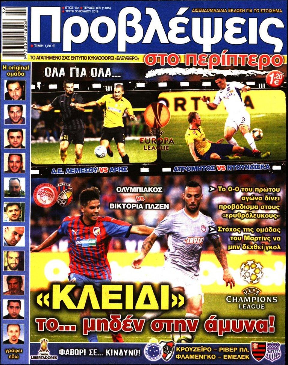Πρωτοσέλιδο Εφημερίδας - ΠΡΟΒΛΕΨΕΙΣ - 2019-07-30