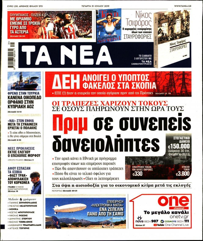 Πρωτοσέλιδο Εφημερίδας - ΤΑ ΝΕΑ - 2019-07-31