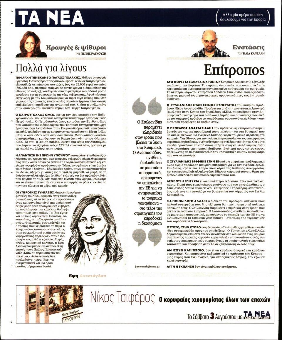Οπισθόφυλλο Εφημερίδας - ΤΑ ΝΕΑ - 2019-07-31