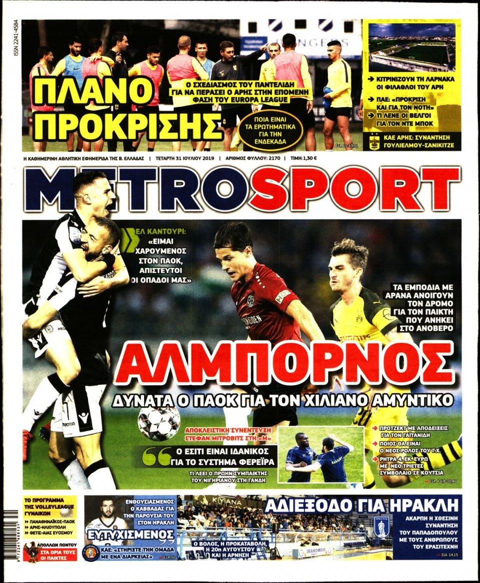Πρωτοσέλιδο Εφημερίδας - METROSPORT - 2019-07-31