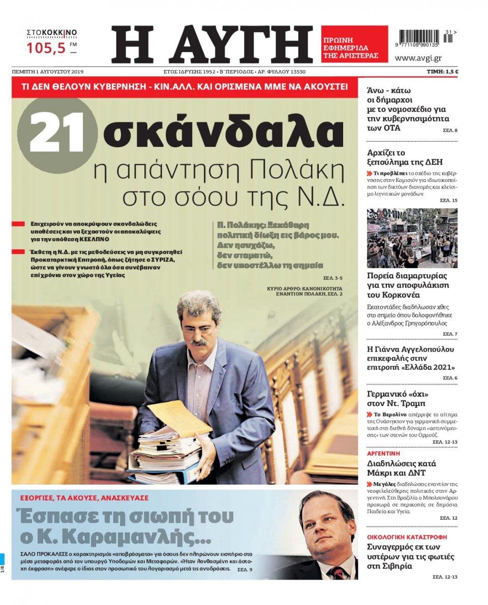 Πρωτοσέλιδο Εφημερίδας - ΑΥΓΗ - 2019-08-01